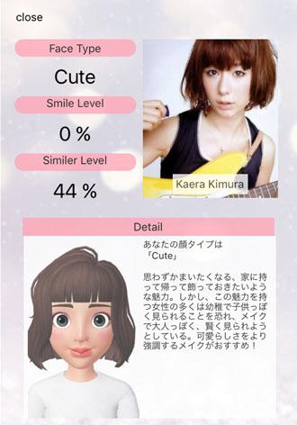 タイプ アプリ 顔 診断 顔診断アプリのおすすめ人気ランキング15選【似ている有名人や美人度を測定!】